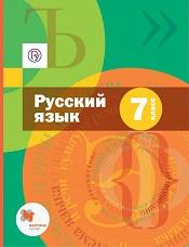 Шмелев А.Д., Флоренская Э.А. Русский язык. 7 класс. Учебник (с приложением)