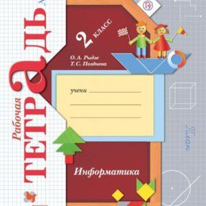 Рыдзе О.А. Информатика. 2 класс. Рабочая тетрадь №2