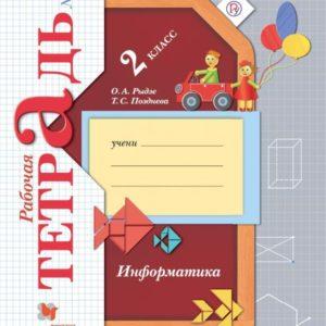 Рыдзе О.А. Информатика. 2 класс. Рабочая тетрадь №1