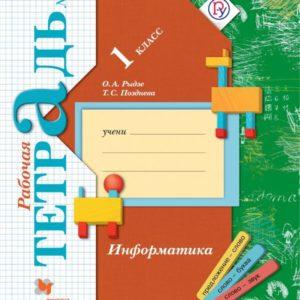Рыдзе О.А., Фатеева Т.С. Информатика. 1 класс. Рабочая тетрадь №1