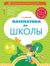 Султанова М.Н. Математика до школы. Рабочая тетрадь для детей 4-5 лет