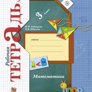 Рудницкая В.Н., Юдачева Т.В. Математика. 3 класс. Рабочая тетрадь. В 2-х частях. Часть 1. (ФГОС)