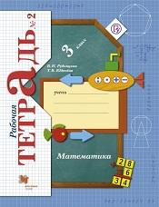 Рудницкая В.Н., Юдачева Т.В. Математика. 3 класс. Рабочая тетрадь. В 2-х частях. Часть 2. (ФГОС)