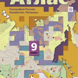 Таможняя Е.А. География России. Хозяйство. Регионы. 9 класс. Атлас