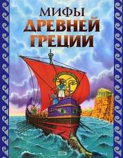 Мифы Древней Греции (иллюстрации Г. Мацыгина)