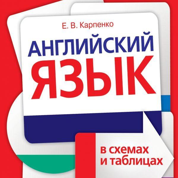 Карпенко Е.В. Английский язык в схемах и таблицах