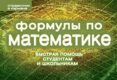 Шумихин С. Формулы по математике (пружина)