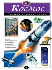 Цветков В.И. Космос. Полная энциклопедия