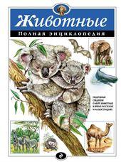 Школьник Ю.К. Животные. Полная энциклопедия
