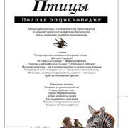 Школьник Ю.К. Птицы. Полная энциклопедия