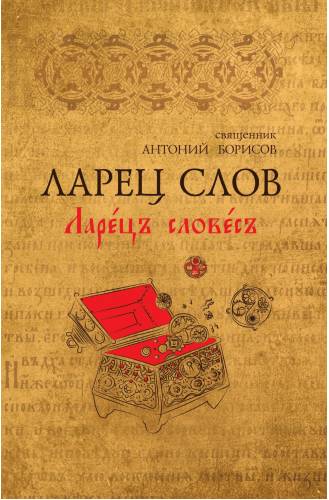 Борисов Антоний. Ларец слов