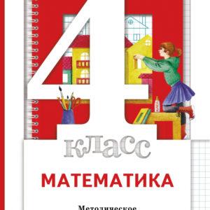 Минаева С.С. Математика. 4 класс. Методическое пособие