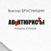 Брусницин В. Авантюристы