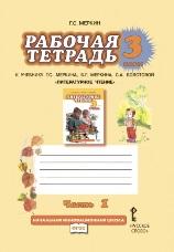Меркин Г.С. Литературное чтение. 3 класс. Рабочая тетрадь. В 2-х частях. Часть 1