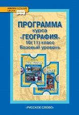 Домогацких Е.М. География. 10-11 класс. Программа курса. Базовый уровень