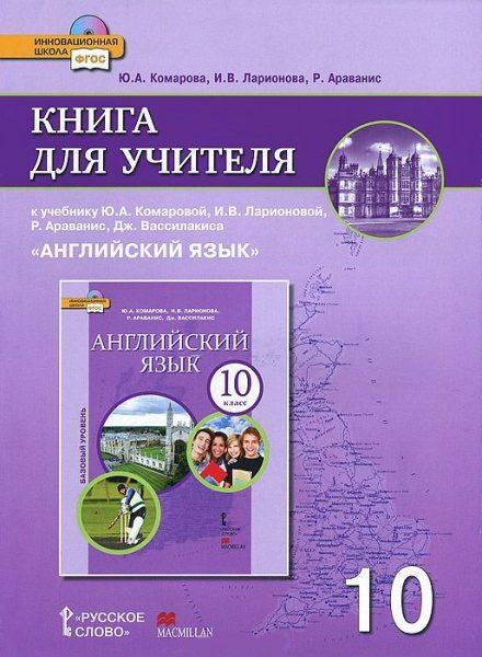 Комарова Ю.А., И.В. Ларионова И.В., Араванис Р. Книга для учителя к учебнику «Английский язык» для 10 класса