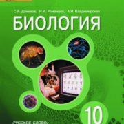 Данилов С.Б., Владимирская А.И., Романова Н.И. Биология 10 класс. Учебник. Базовый уровень