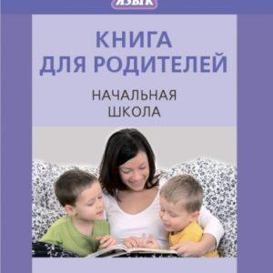 Ларионова И.В. Книга для родителей. Английский язык. Brilliant. Начальная школа