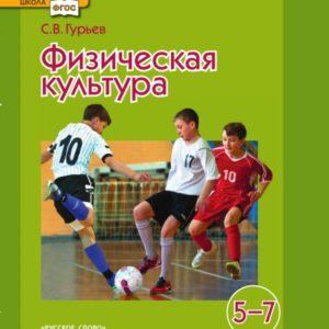 Гурьев С.В. Физическая культура. Учебник. 5-7 клacc