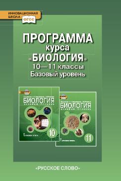 Данилов С.Б. Биология 10-11 класс. Программа курса. Базовый уровень