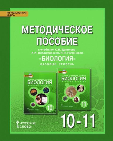 Новикова С.Н., Данилов С.Б. Биология. 10-11 класс. Базовый уровень. Рабочая программа. Методическое пособие
