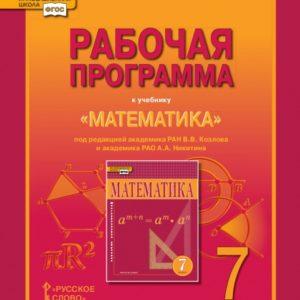 Лебедева Е.В. Рабочая программа к учебнику «Математика». 7 класс