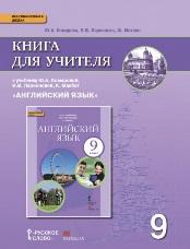 Комарова Ю.А., Ларионова И.В., Мохлин Ф. Английский язык. 9 клacc. Книга для учителя