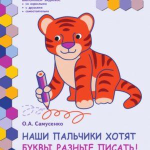 Самусенко О.А. Наши пальчики хотят буквы разные писать! Развивающая тетрадь для детей подготовительной группы