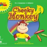Комарова Ю.А., Медуэлл К. Cheeky Monkey 1. Развивающее пособие для детей дошкольного возраста. Средняя группа. 4-5 лет