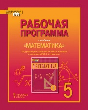 Лебедева Е.В. Рабочая программа к учебнику «Математика». 5 класс