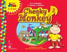 Комарова Ю.А., Хапкер К., Медуэлл К. Cheeky Monkey 2: развивающее пособие для детей дошкольного возраста. Старшая группа. 5-6 лет.