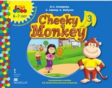 Комарова Ю.А., Хапкер К., Медуэлл К. Cheeky Monkey 3: развивающее пособие для детей дошкольного возраста. Подготовительная к школе группа 6-7 лет