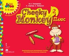 Комарова Ю.А., Хапкер К., Медуэлл К. Cheeky Monkey 2: Плюс: дополнительное развивающее пособие для детей. Старшая группа. 5-6 лет