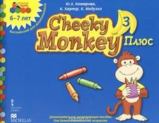 Комарова Ю.А., Хапкер К., Медуэлл К. Cheeky Monkey 3 Плюс: дополнительное развивающее пособие для детей. Подготовительная к школе группа 6-7 лет