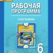 Болотникова Н.В., Банников С.В. География. 6 класс. Рабочая программа