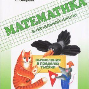 Гейдман Б.П., Мишарина И.Э., Зверева Е.А. Математика в начальной школе. 3 класс. Вычисления в пределах тысячи. Рабочая тетрадь