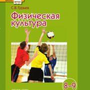 Гурьев С.В. Физическая культура. Учебник. 8-9 клacc