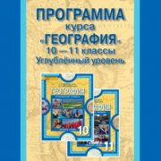 Домогацких Е.М. География. 10-11 класс. Программа курса. Углубленный уровень
