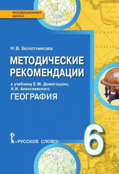 Болотникова Н.В. География 6 класс. Методические рекомендации