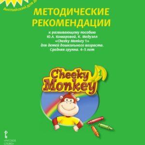 Комарова Ю.А., Медуэлл К. Cheeky Monkey 1. Методические рекомендации к развивающему пособию для детей. Средняя группа. 4-5 лет