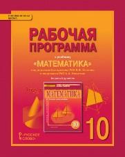 Лебедева Е.В. Рабочая программа к учебнику «Математика: алгебра и начала математического анализа, геометрия». 10 класс. Базовый уровень