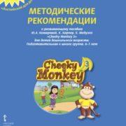 Комарова Ю.А., Медуэлл К. Cheeky Monkey 3. Методические рекомендации к развивающему пособию для детей. Подготовительная к школе группа. 6-7 лет