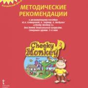 Комарова Ю.А., Медуэлл К. Cheeky Monkey 2. Методические рекомендации к развивающему пособию для детей. Старшая группа. 5-6 лет