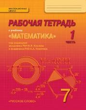 Козлов В.В., Никитин А.А., Белоносов В.С. Математика. 7 класс. Рабочая тетрадь. В 4 частях. Часть 1