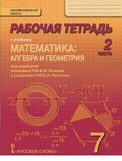 Козлов В.В., Никитин А.А., Белоносов В.С. Математика. 7 класс. Рабочая тетрадь. В 4 частях. Часть 2