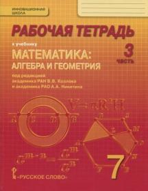 Козлов В.В., Никитин А.А., Белоносов В.С. Математика. 7 класс. Рабочая тетрадь. В 4 частях. Часть 3