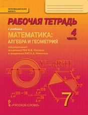 Козлов В.В., Никитин А.А., Белоносов В.С. Математика. 7 класс. Рабочая тетрадь. В 4 частях. Часть 4