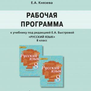 Князева Е.А. Русский язык. 8 клacc. Рабочая программа
