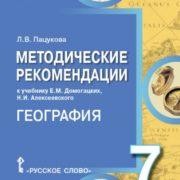 Пацукова Л.В. География. 7 класс. Методические рекомендации