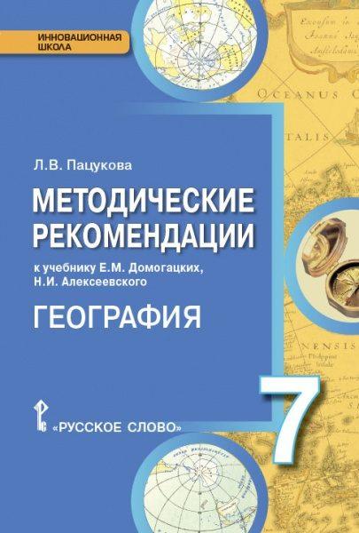 ПАЦУКОВА МЕТОДИЧЕСКИЕ РЕКОМЕНДАЦИИ 7 КЛАСС СКАЧАТЬ БЕСПЛАТНО